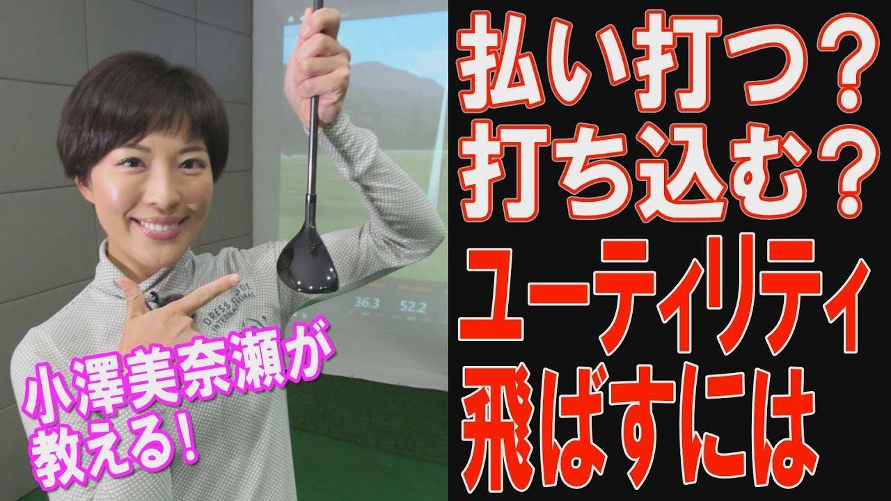 画像: 小澤美奈瀬が教える!ユーティリティって打ち込む?払い打つ?正しい打ちかたから練習法まで詳しく教えます youtu.be