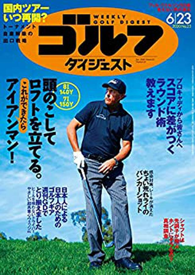 画像: 週刊ゴルフダイジェスト 2020年 06/23号 [雑誌] | ゴルフダイジェスト社 | スポーツ | Kindleストア | Amazon