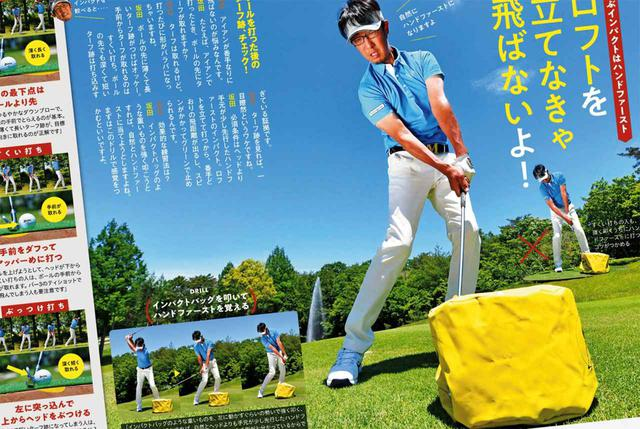 画像: 週刊ゴルフダイジェスト6/23号掲載の特集「頭のこしてロフトを立てる」で紹介されていた、アイアンで飛ばすコツを実践してみた