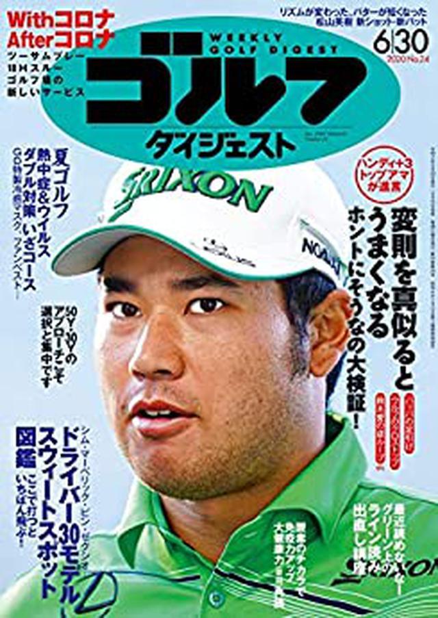 画像: 週刊ゴルフダイジェスト 2020年 06/30号 [雑誌] | ゴルフダイジェスト社 | スポーツ | Kindleストア | Amazon