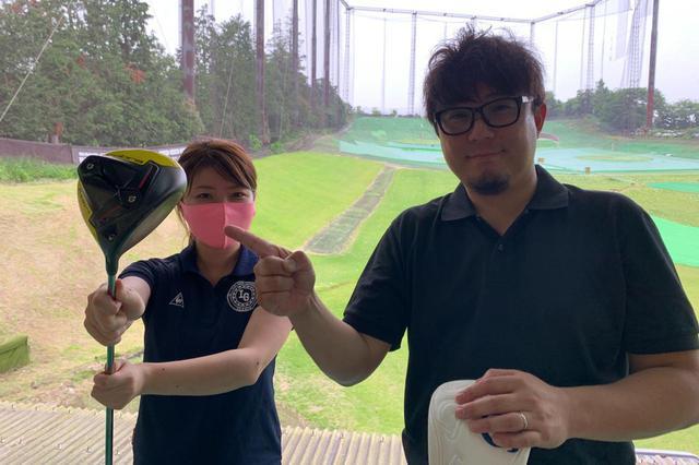 画像: 飛距離アップを目指して吉田プロの新メソッドモニターレッスン会におじゃましてきました!