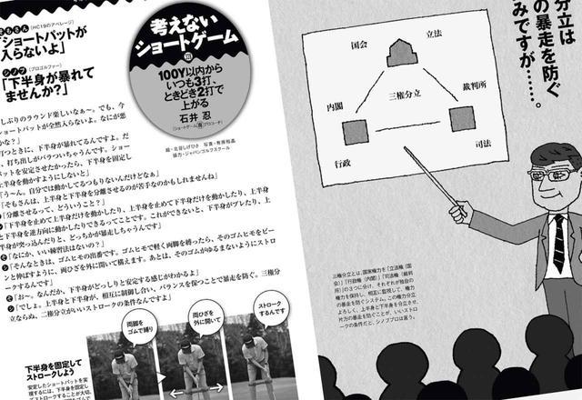 画像: 週刊ゴルフダイジェストで石井忍プロが連載中の「考えないショートゲーム」で紹介されていたショートパットを安定させる練習法を実践してみた