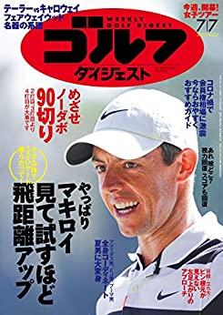 画像: 週刊ゴルフダイジェスト 2020年 07/07号 [雑誌] | ゴルフダイジェスト社 | スポーツ | Kindleストア | Amazon