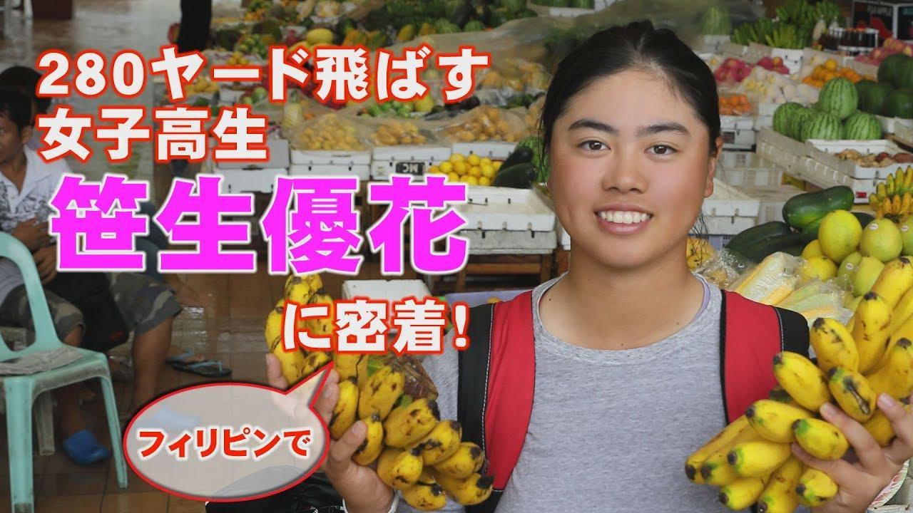 画像: 世界の注目株!笹生優花の飛距離を支えるトレーニングに密着 www.youtube.com