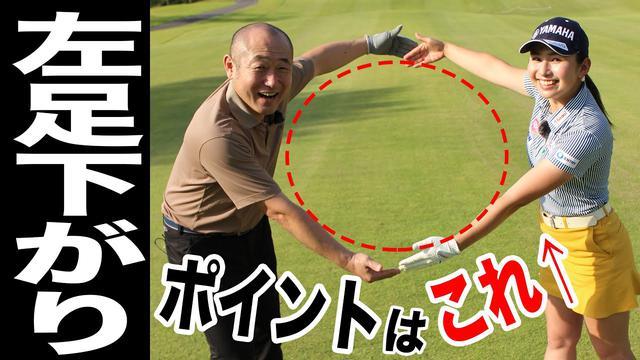 画像: 左足下がりの攻略、キーポイントは謎の円!?美人プロ・江澤亜弥がやさしくレッスン!【100切り】 www.youtube.com