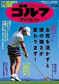 画像: 週刊ゴルフダイジェスト 2020年 07/14号 [雑誌] | ゴルフダイジェスト社 | スポーツ | Kindleストア | Amazon
