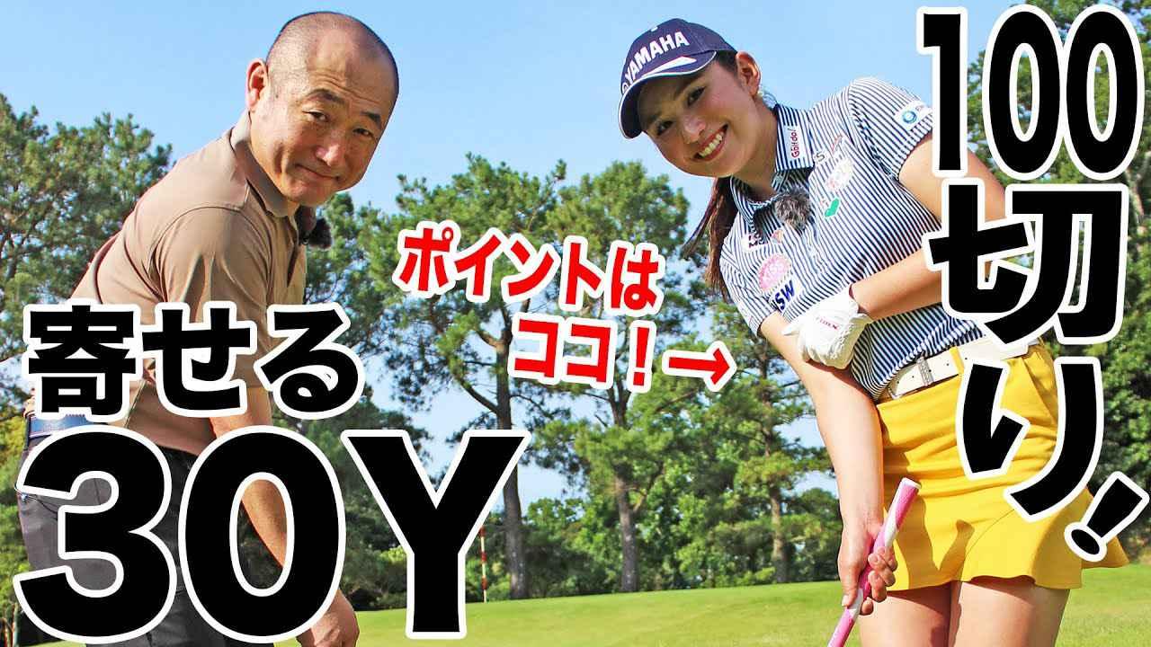 画像: 30ヤードがカンタンに寄る、魔法のポイントはどこだ!?江澤亜弥が教える100切りのためのアプローチ術 www.youtube.com