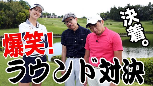 画像: 爆笑ラウンド対決、ついに決着!高島早百合への挑戦の結果は…? youtu.be