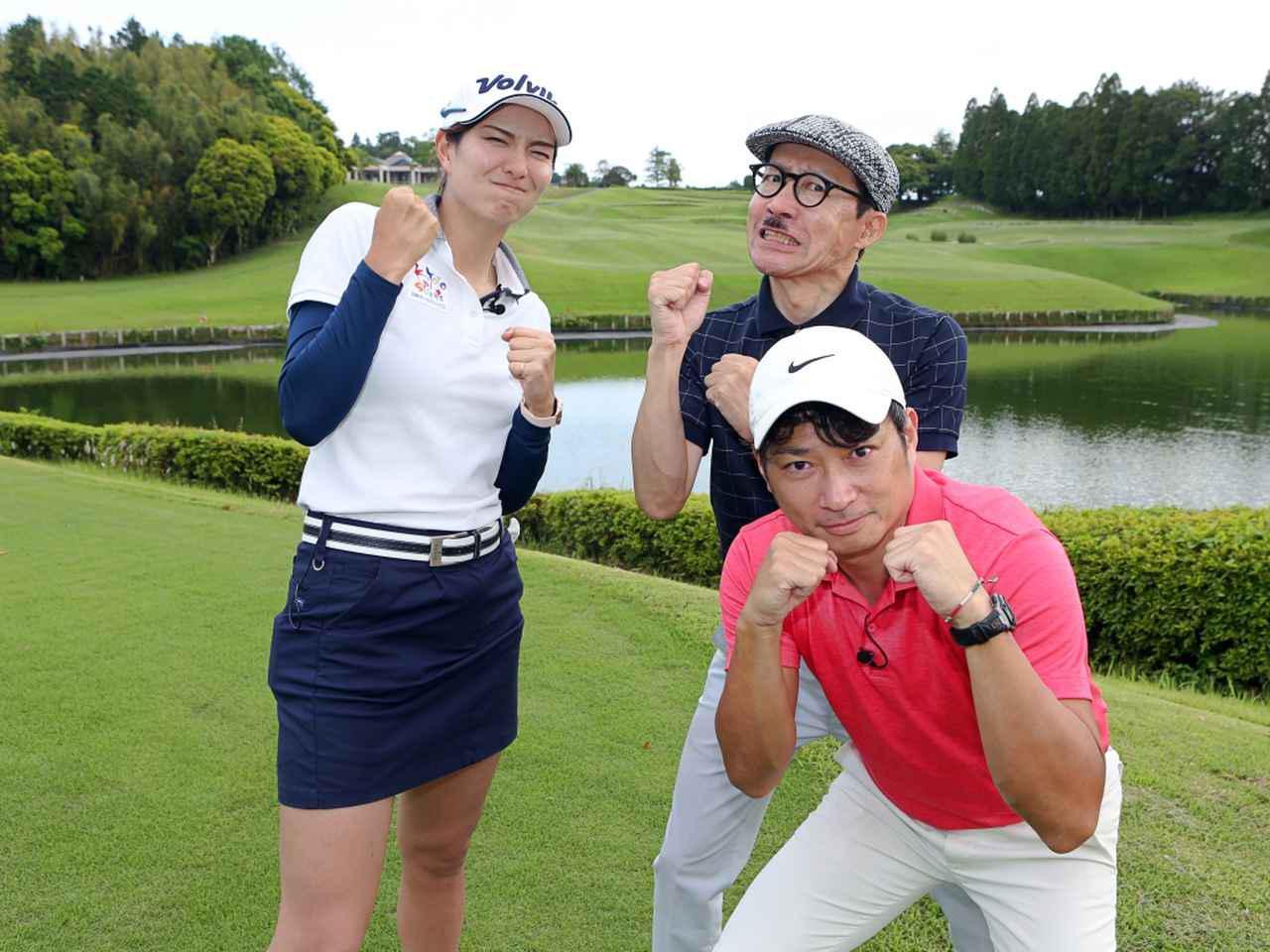 画像: ゴルフ大好き芸人のイワイガワ・岩井ジョニ男(中)とオテンキ・江波戸邦昌(右)が、飛ばし屋プロ・高島早百合(左)とラウンドしつつ、レッスンも受講した