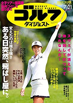画像: 週刊ゴルフダイジェスト 2020年 07/21号 [雑誌] | ゴルフダイジェスト社 | スポーツ | Kindleストア | Amazon