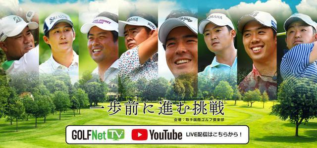 画像: 「JGTO共催ゴルフパートナーエキシビショントーナメント」はライブ配信にて無料で観戦が可能だ(画像は大会公式サイトのキャプチャ)