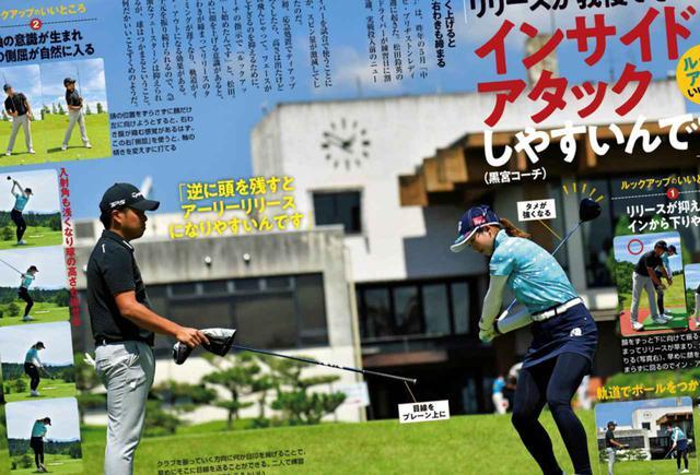 画像: 週刊ゴルフダイジェストの7/14号の特集「ルックアップのススメ」で紹介されていた、ドライバーでボールをつかまえるコツを実践してみた