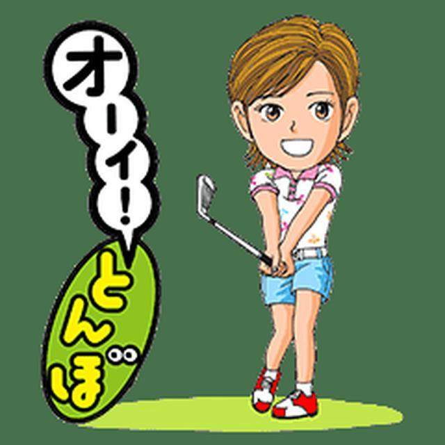 画像: オーイ!とんぼ ゴルフスタンプ - LINE スタンプ | LINE STORE