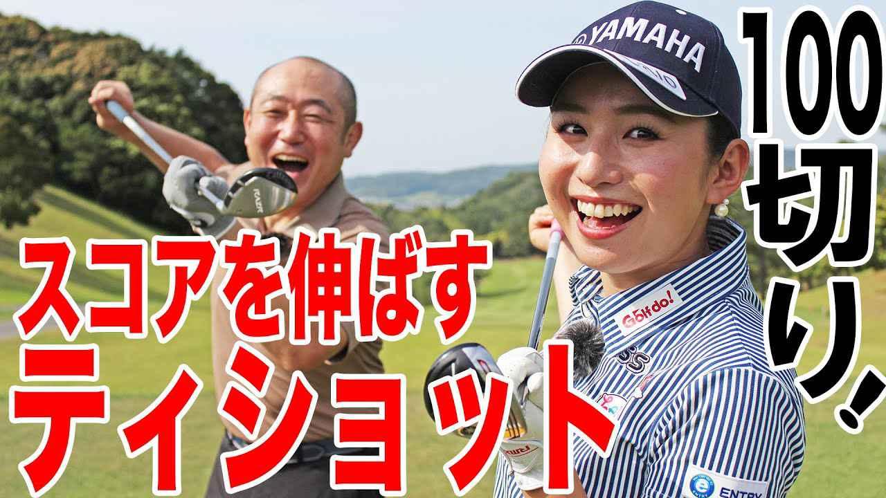 画像: 江澤亜弥がやさしく解説!ユーティリティを使ったティショット。ティアップからスウィングまで! www.youtube.com