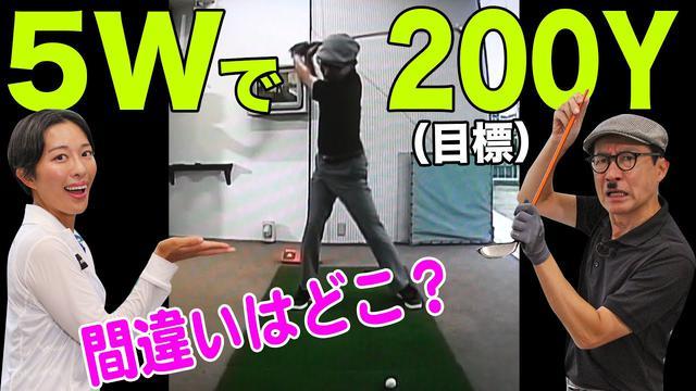画像: 美女プロ・小澤美奈瀬が教える!5Wで200Y飛ばすためのワンポイント! youtu.be