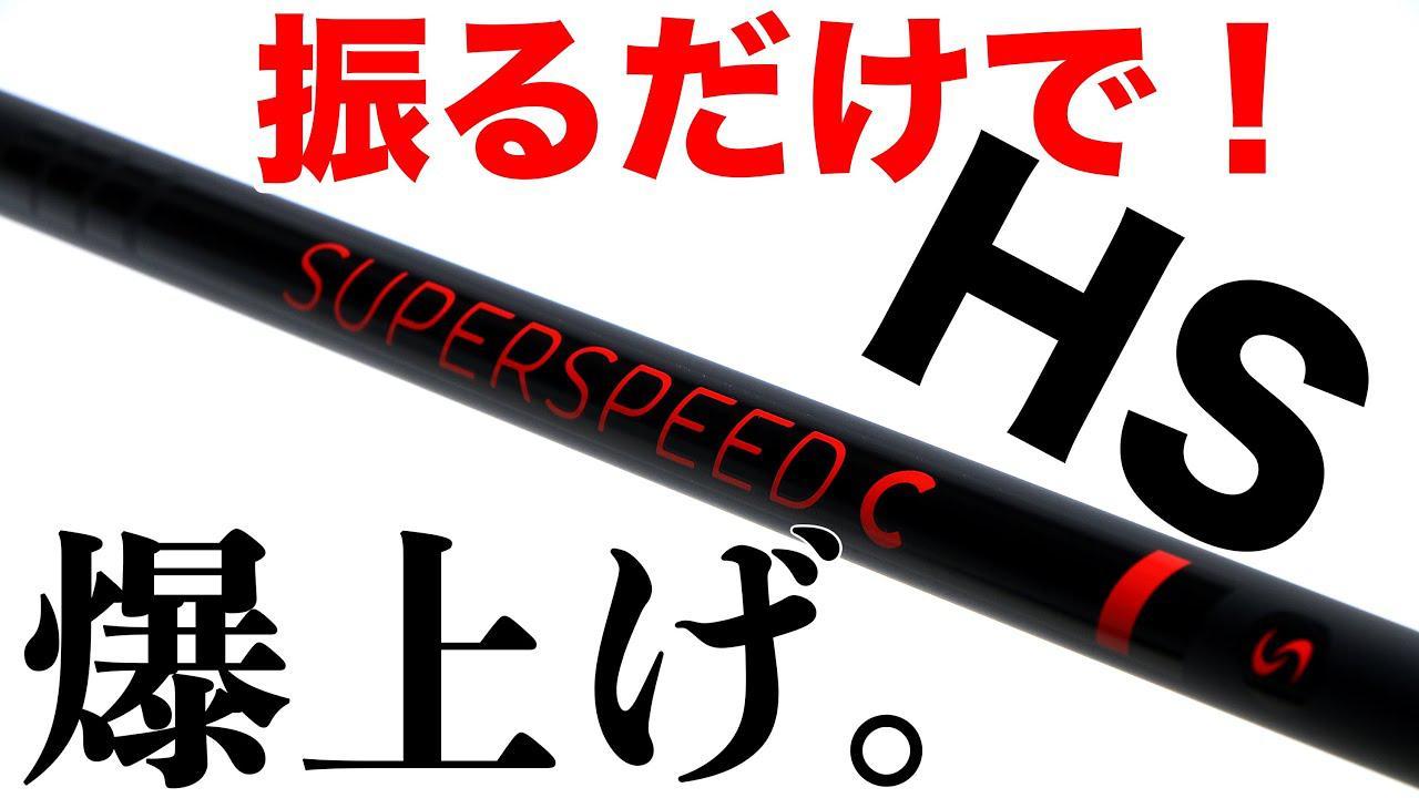 画像: 振るだけでヘッドスピードが上がる!話題の練習器具「スーパースピードC」どう使う? www.youtube.com