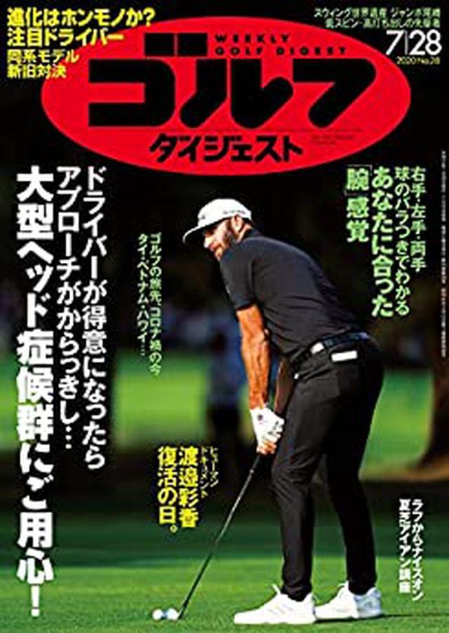 画像: 週刊ゴルフダイジェスト 2020年 07/28号 [雑誌] | ゴルフダイジェスト社 | スポーツ | Kindleストア | Amazon