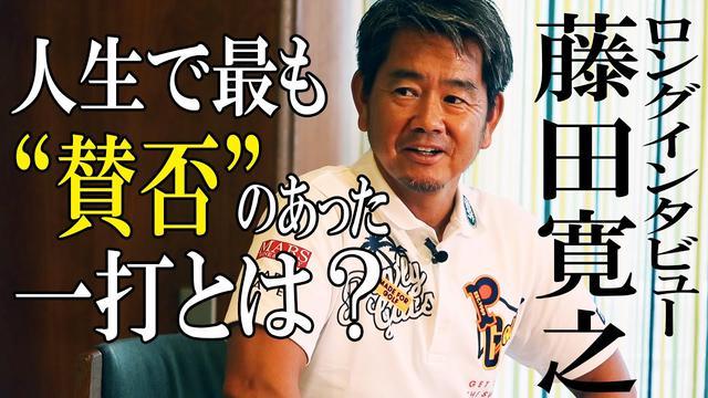 """画像: 藤田寛之が語る!プロゴルファー人生で最も""""賛否""""のあった一打 www.youtube.com"""