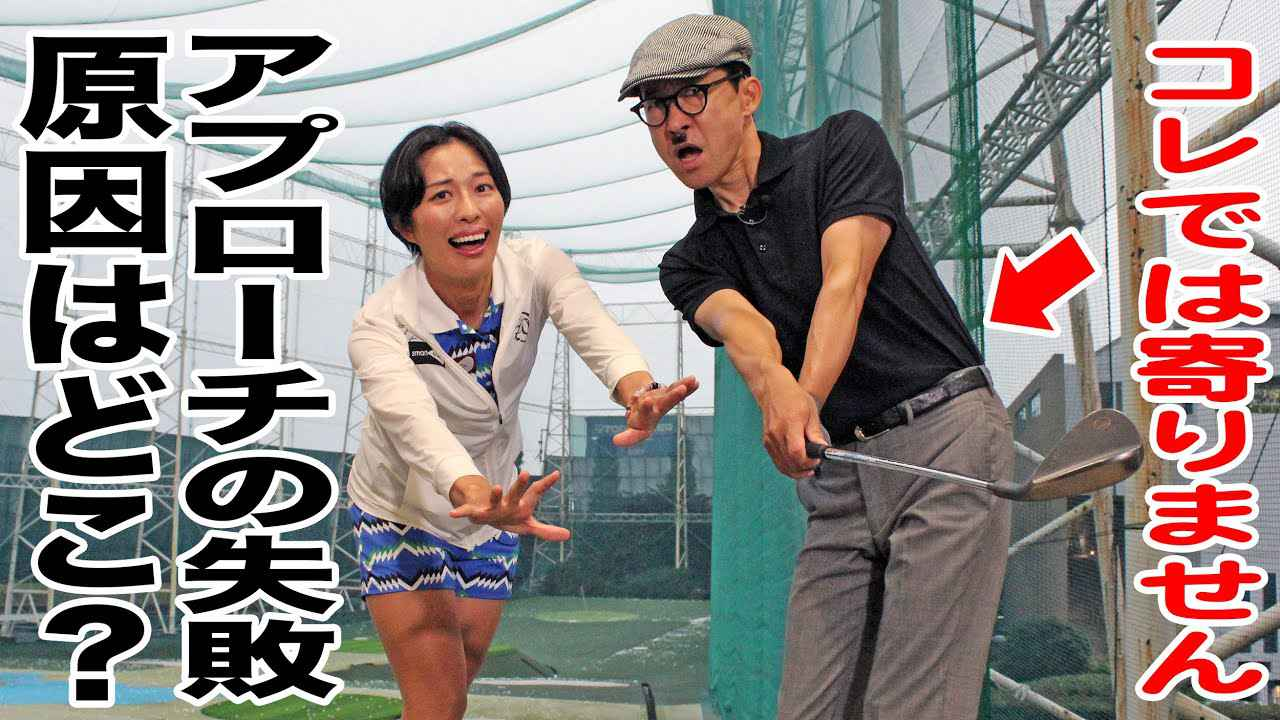 画像: 〇〇が直らないと絶対に寄りません!美女プロ・小澤美奈瀬が特別レッスン! www.youtube.com