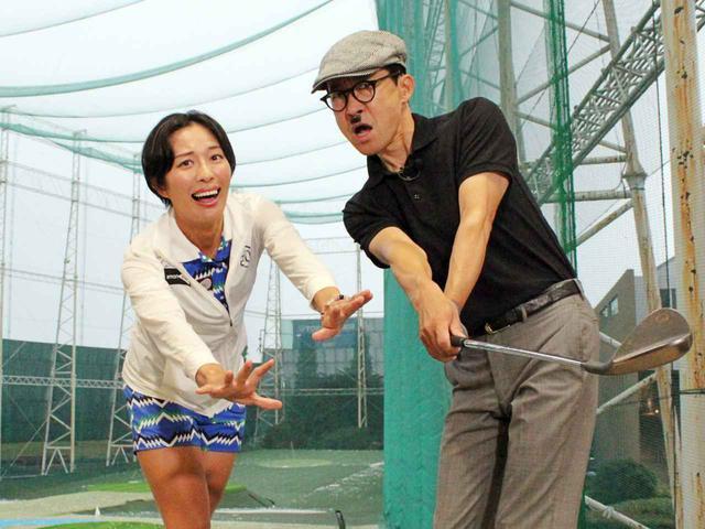画像: イワイガワ・岩井ジョニ男(右)が、ゴルフ上達のため美女プロ小澤美奈瀬(左)のレッスンを受講!