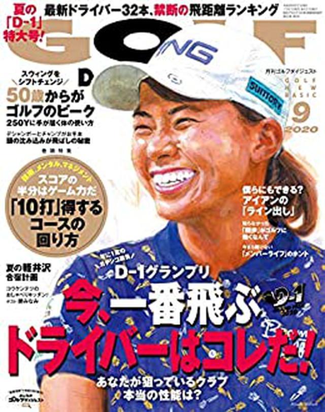 画像: ゴルフダイジェスト 2020年 09月号 [雑誌] | ゴルフダイジェスト社 | 趣味・その他 | Kindleストア | Amazon