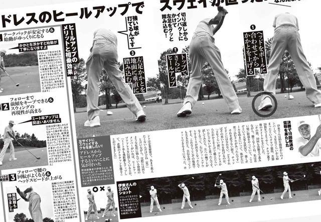 画像: 月刊ゴルフダイジェスト誌上で連載中の「クラチャンと回ろう!」で紹介されていた、体が左に突っ込む癖を直す方法を試してみた