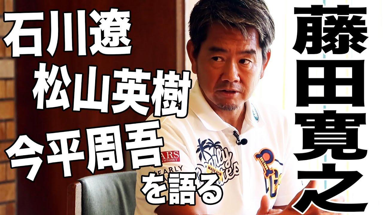 画像: 石川遼、松山英樹、今平周吾。藤田寛之が語る「コイツは違う」と感じた選手 www.youtube.com