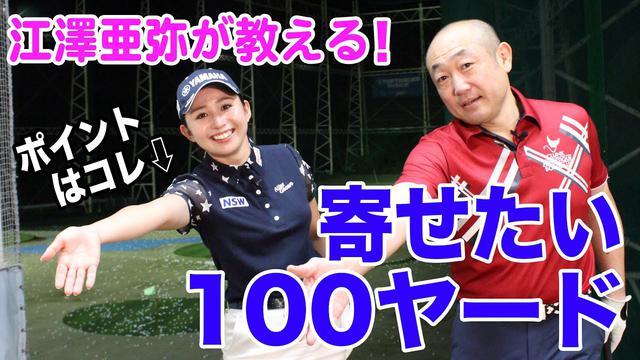 画像: 美人プロがやさしくレクチャー!最新機器トップトレーサー・レンジを使って100ヤードの3球ニアピン対決! www.youtube.com