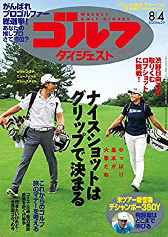 画像: 週刊ゴルフダイジェスト 2020年 08/04号 [雑誌] | ゴルフダイジェスト社 | スポーツ | Kindleストア | Amazon