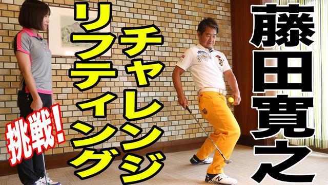 画像: 藤田寛之プロにリフティングチャレンジをやってもらった!果たして結果は? youtu.be