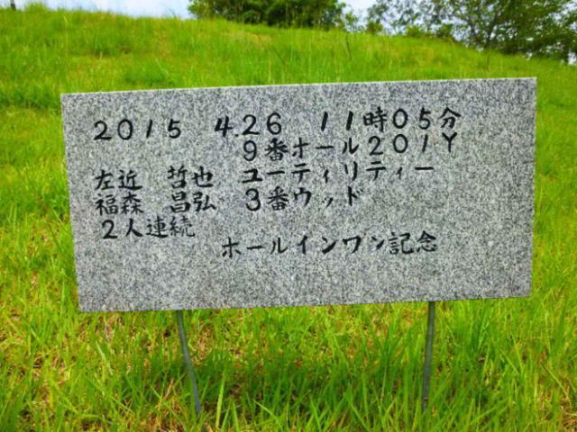 画像: 左近氏と福森氏のホールインワン記念碑(写真提供/関空クラシックゴルフ倶楽部)
