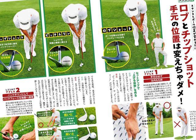 画像: 週刊ゴルフダイジェスト2020年8月4日号の特集「渋野日向子が取りくむロブショットに挑戦!」で青木翔コーチが紹介していたロブショットのコツを実践してみた