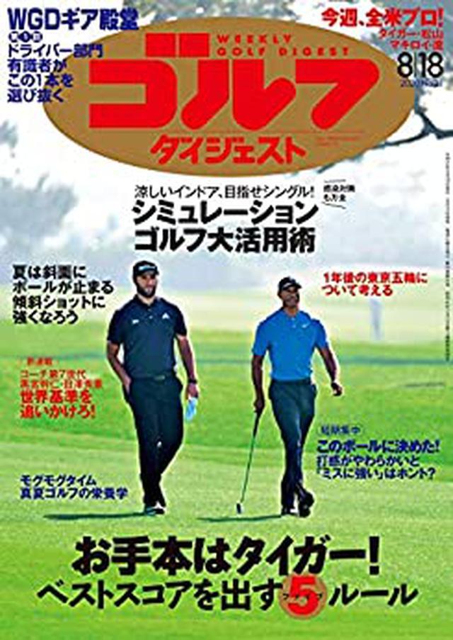 画像: 週刊ゴルフダイジェスト 2020年 08/18号 [雑誌] | ゴルフダイジェスト社 | スポーツ | Kindleストア | Amazon