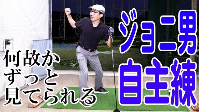 画像: ずっと見ててもなぜか飽きない、ゴルフ大好き芸人・ジョニ男の自主練公開中 youtu.be