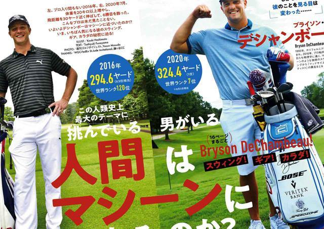 画像: 週刊ゴルフダイジェスト2020年8月25日号掲載のブライソン・デシャンボーの飛距離アップ法を特集した「人間はマシーンになれるのか」で紹介されていた飛ばしのテクニックを実践してみた