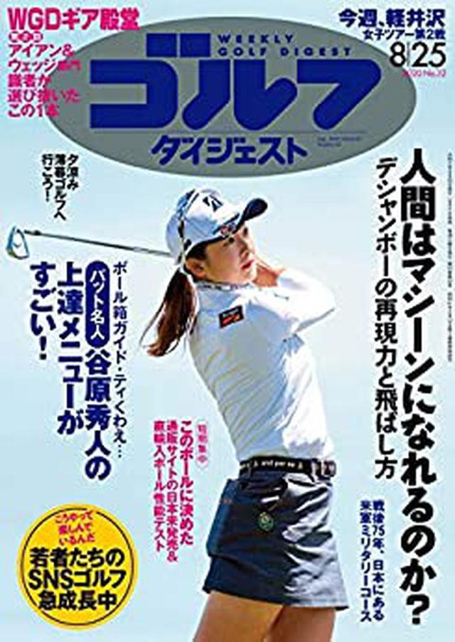 画像: 週刊ゴルフダイジェスト 2020年 08/25号 [雑誌] | ゴルフダイジェスト社 | スポーツ | Kindleストア | Amazon