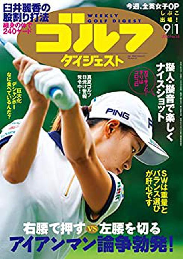 画像: 週刊ゴルフダイジェスト 2020年 09/01号 [雑誌] | ゴルフダイジェスト社 | スポーツ | Kindleストア | Amazon