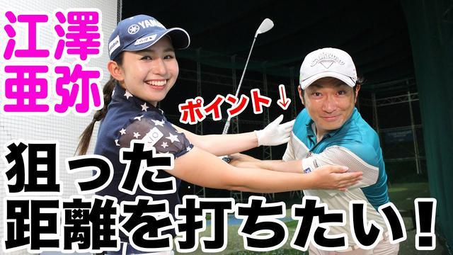 画像: 江澤亜弥が教える!狙った距離を打つためのワンポイント www.youtube.com