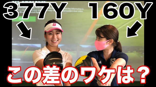画像: 飛ばないゴルフ女子の飛距離がドラコンプロのレッスンで160→180ヤードに!? 一体なにを教わった?【押尾紗樹】 youtu.be