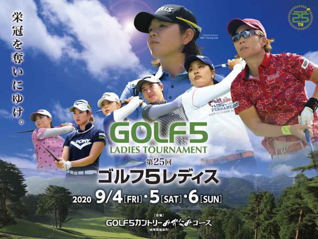 画像: 9月4日(金)から開催のゴルフ5レディス(画像はゴルフ5レディス公式サイトより)