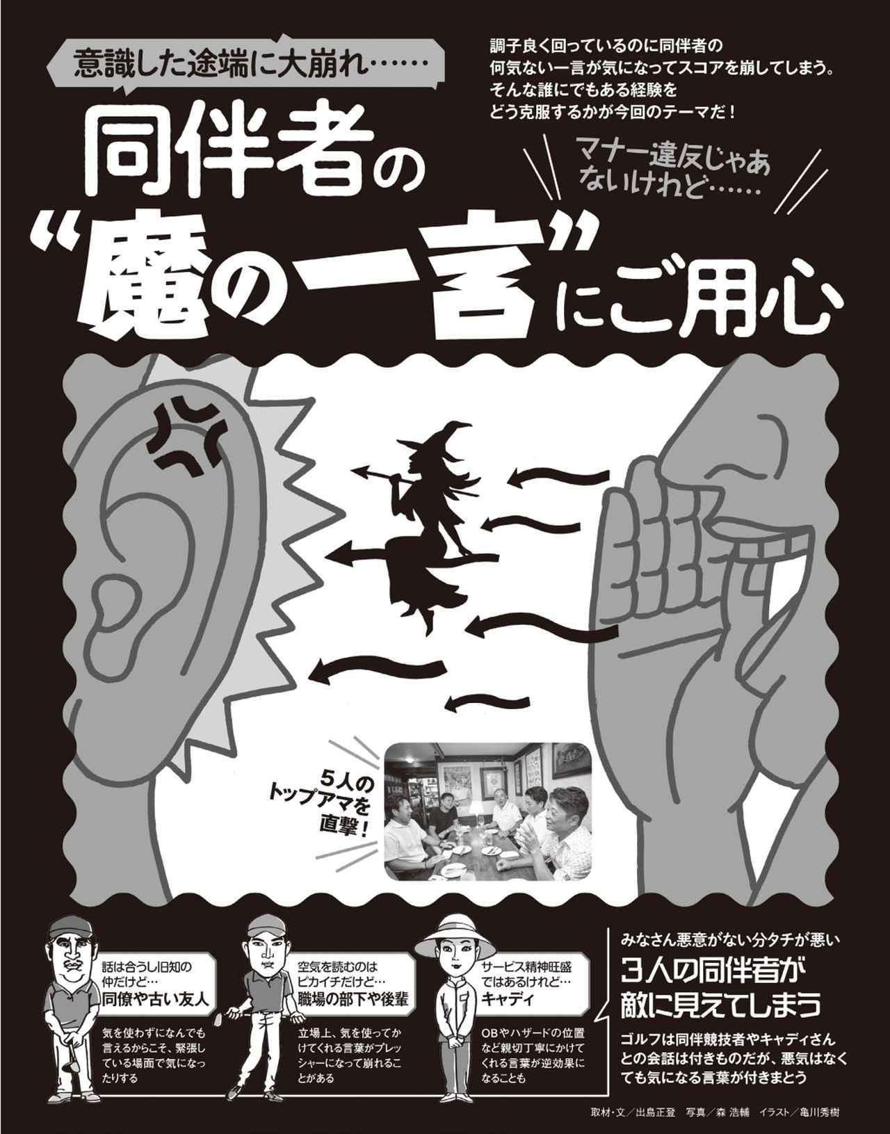 """画像: 同伴者の""""魔の一言""""にご用心!"""