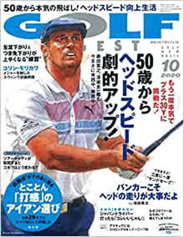 画像: ゴルフダイジェスト 2020年 10 月号 [雑誌] | |本 | 通販 | Amazon
