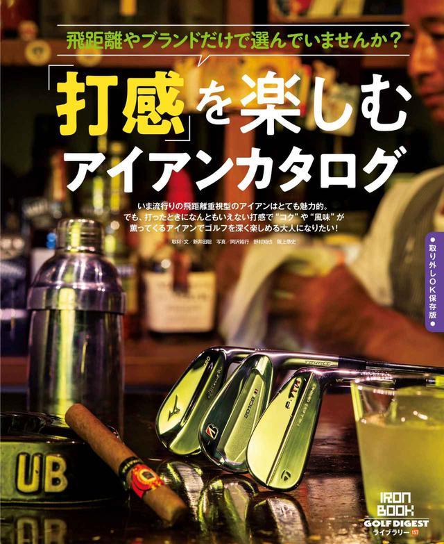 """画像: 打感を楽しむ""""オトナ""""のアイアンカタログ"""
