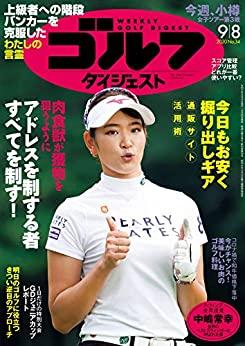 画像: 週刊ゴルフダイジェスト 2020年 09/08号 [雑誌] | ゴルフダイジェスト社 | スポーツ | Kindleストア | Amazon