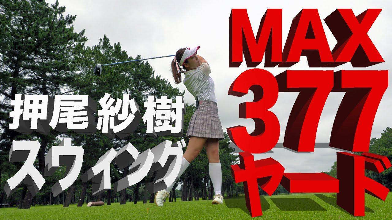 画像: MAX377ヤード!飛ばし屋美人プロ・押尾紗樹のスウィングを徹底解説【押尾紗樹】 www.youtube.com