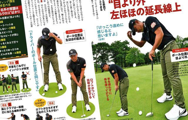 画像: 週刊ゴルフダイジェスト2020年8月5日号の特集「男子ツアー屈指のパット名人、谷原ヒデ兄の『パッティング講座』」で紹介されていた正しいボール位置を実際に試した