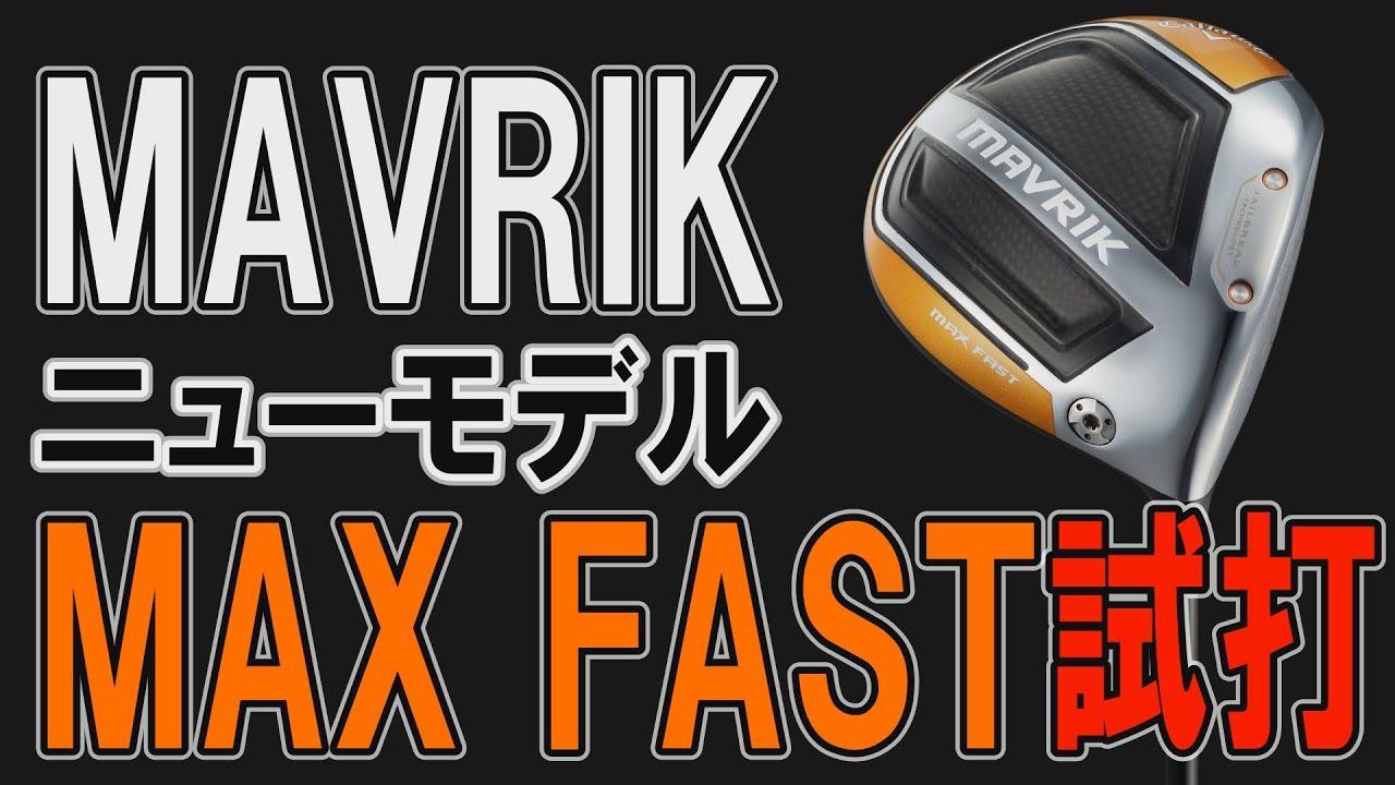 画像: 新たな兄弟モデル「マーベリックMAX FAST」ドライバーを徹底試打&性能解説! www.youtube.com
