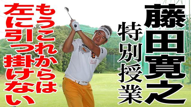 画像: これでショートアイアンはまっすぐ飛ぶ!藤田寛之が教える左への引っ掛けを防ぐワンポイントアドバイス www.youtube.com