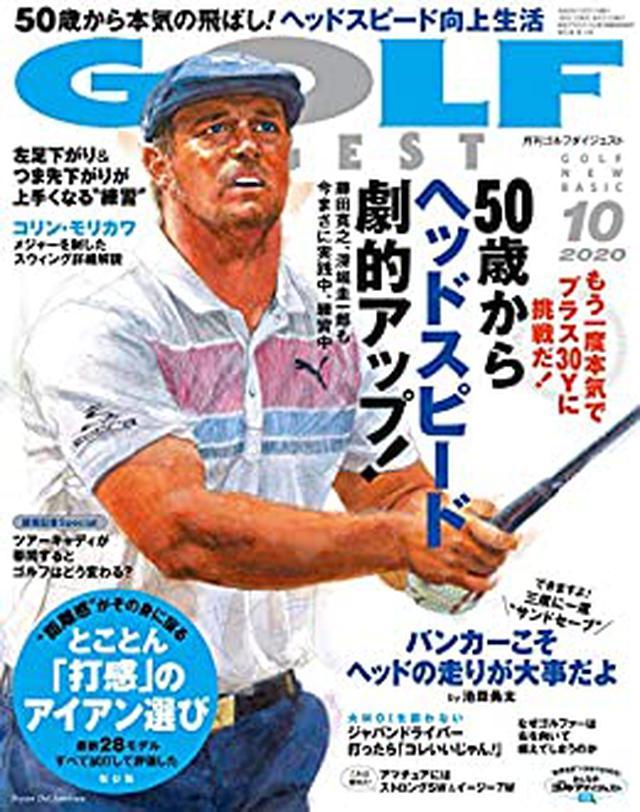 画像: ゴルフダイジェスト 2020年 10月号 [雑誌] | ゴルフダイジェスト社 | 趣味・その他 | Kindleストア | Amazon