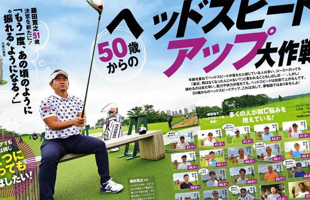画像: 月刊ゴルフダイジェスト2020年10月号の特集「50歳からのヘッドスピードアップ大作戦!」で紹介されていた練習法を実践!